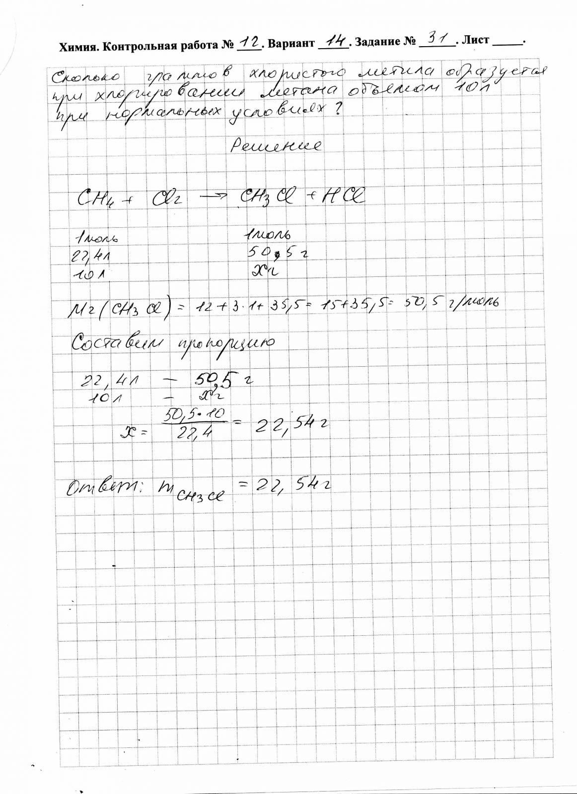 Гдз по учебнику химия ю.м.ерохина класс